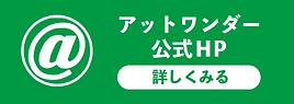 toppage-バナー-03.png