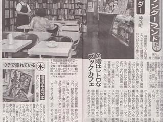 記事掲載 日刊ゲンダイ7月11日号