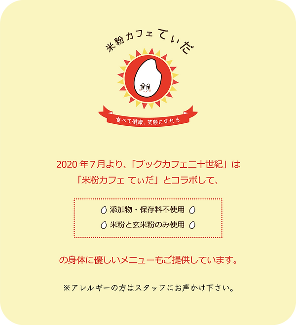 HPてぃだ-02.png