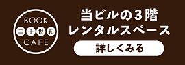 toppage-バナー-01.png
