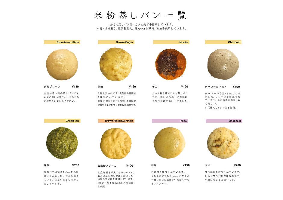蒸しパン1-01.jpg