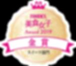 美食女子2019[スイーツ部門金賞].png