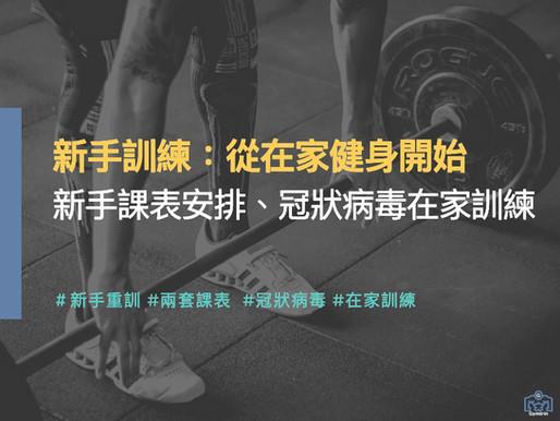 【在家健身】重訓新手從家裡開始|新手課表安排(兩套參考)| 冠狀病毒在家健身|GYMIRIN 健身平台