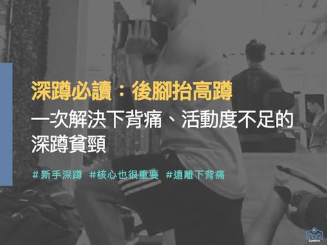 【深蹲必讀 - 後腳抬高蹲】解決下背痛|活動度不足的深蹲貧頸|GYMRIN 健身平台