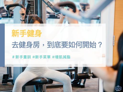 新手健身:去健身房,到底要如何開始?
