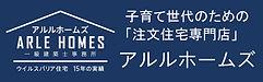wix用アルルバナー(青).jpg