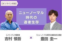 【オンライン対談】ニューノーマル時代の適者生存