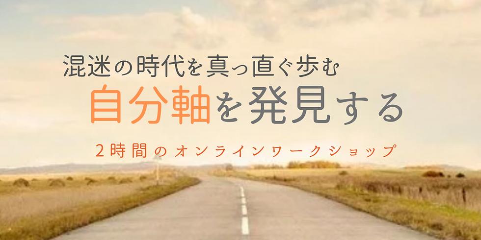 6/15 13:00-(自分軸)