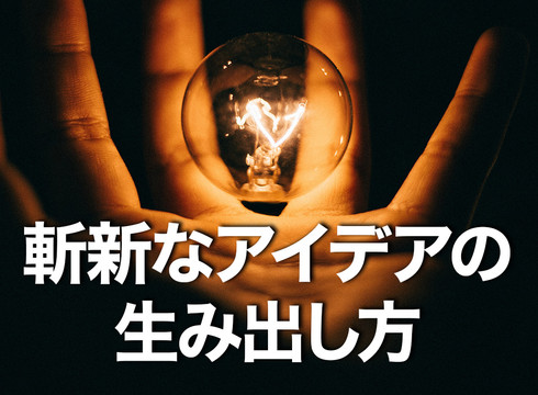 斬新なアイデアの生み出し方