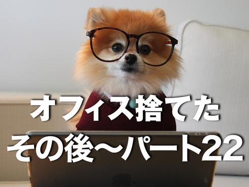 ワークハピネス オフィス捨てたってよ 〜その後〜 Vol.22
