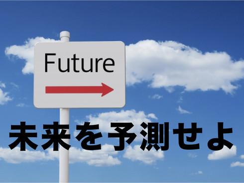 未来予測の鍵