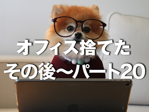 ワークハピネス オフィス捨てたってよ 〜その後〜 Vol.20