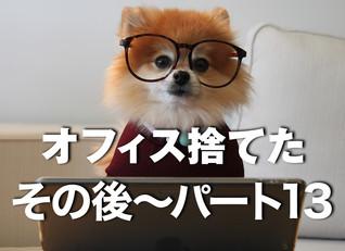 ワークハピネス オフィス捨てたってよ 〜その後〜 Vol.13
