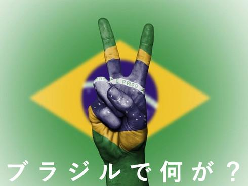 世界に拡がるコロナ騒動、最短で収束するのはブラジル?
