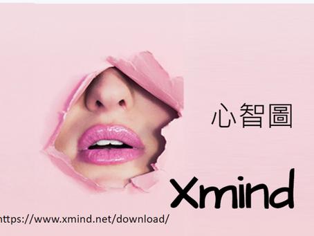 利用Xmind簡單畫心智圖