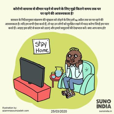 कोरोनो वायरस से बीमार पड़ने से बचने के लिए मुझे कितने समय तक घर पर रहने की आवश्यकता है?