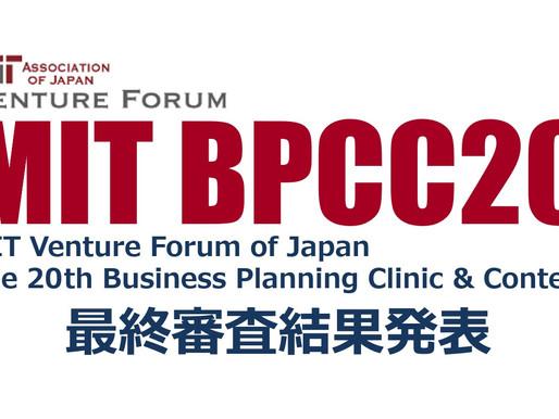 BPCC20 最終審査結果の公表について