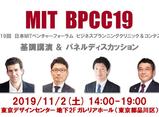 BPCC19 パネルディスカッションの紹介