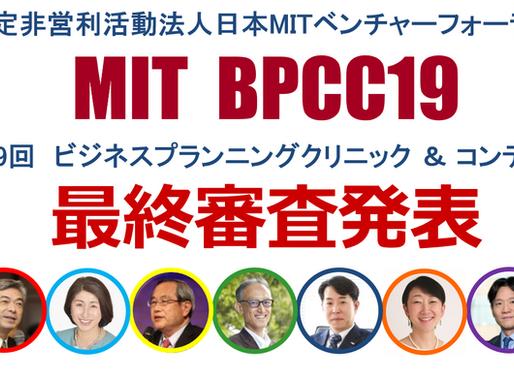 BPCC19 - 最終審査結果  MIT-VFJ主催 19th Business Planning Clinic & Contest