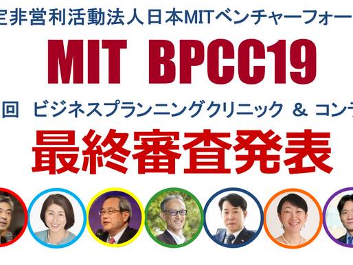 BPCC19 - 最終審査結果  MIT-VFJ主催 19th Business Planning Clinic & Contest