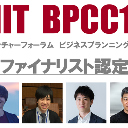 BPCC19 ファイナリスト認定