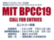 BPCC19_call for entries-2.png