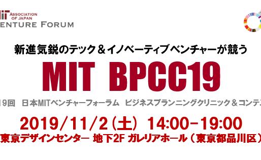 【11月2日(土)】BPCC19最終審査発表会 開催のご案内