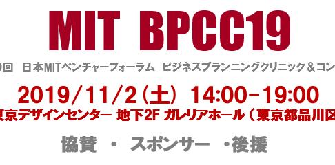 BPCC19 協賛・スポンサー・後援