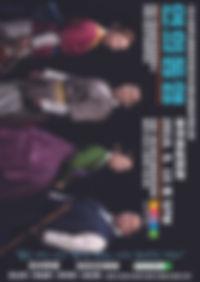 연희동행포스터.jpg