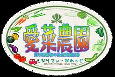 愛菜農園ロゴマーク02.png