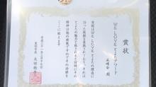 正晴会がWE LOVE とよたアワードを受賞!