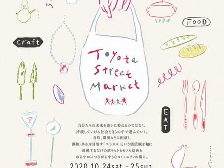 Toyota Street Market 直前情報
