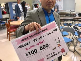 豊田市市民活動促進補助金