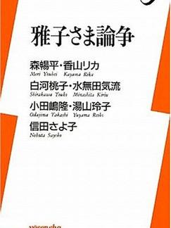 雅子さま論争(洋泉社・2009年)森暢平、香山リカ、白河桃子、水無田気流、小田嶋隆、信田さよ子との共著