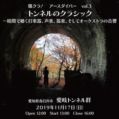 爆クラアースダイバーvol.3「トンネルのクラシック」開催決定!