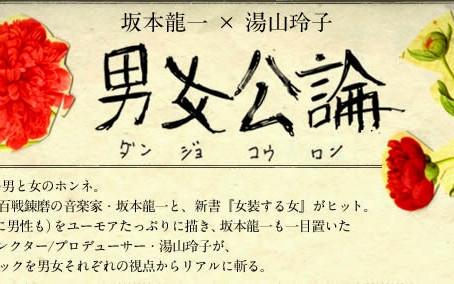 坂本龍一×湯山玲子「男女公論」|commmons