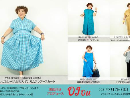 7月7日(水)朝10時から、OJOU<オジョウ>新作発表です!