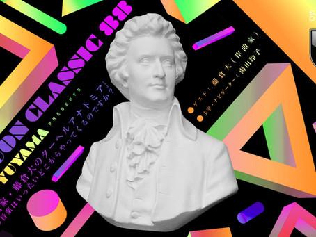 8月31日(木)爆クラin DOMMUNE<第88夜>「作曲家・藤倉大のターヘルアナトミア その音楽はいったいどこからやってくるのですか?」ゲスト:藤倉大