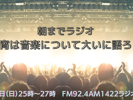 3月7日(日)ラジオ日本「朝までラジオ~今宵は音楽について大いに語ろう~」出演!