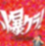 爆クラ! logo(CD).jpg