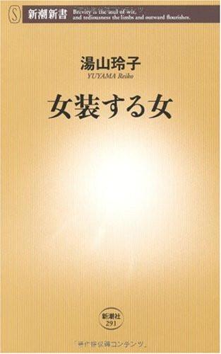 女装する女(2008年・新潮新書)