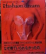 ぴ阿fashion dream上巻表紙.JPG
