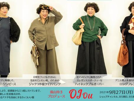 9月27日(月)朝10時から、OJOU<オジョウ>新作発表です!