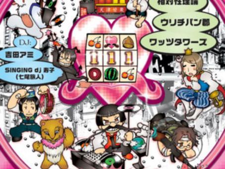 岸野雄一、新宿大歌舞伎「象引」、日藝授業の九龍ジョーという一月前半日記