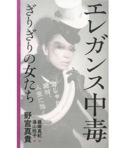 エレガンス中毒 ぎりぎりの女たち(Infasパブリケーションズ・2008年)野宮真貴、篠崎真紀との共著