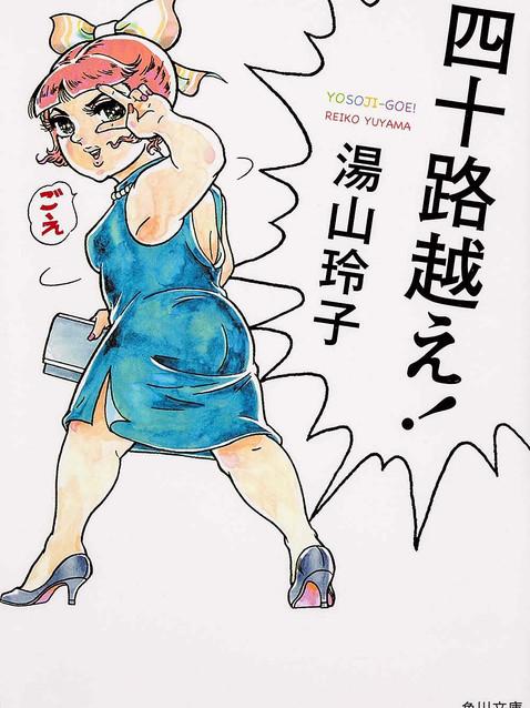 四十路越え!(角川文庫・2013年)