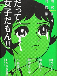 だって、女子だもん!! 雨宮まみ対談集(ポット出版・2012年)峰なゆか、能町みね子、小島慶子、おかざき真里との共著