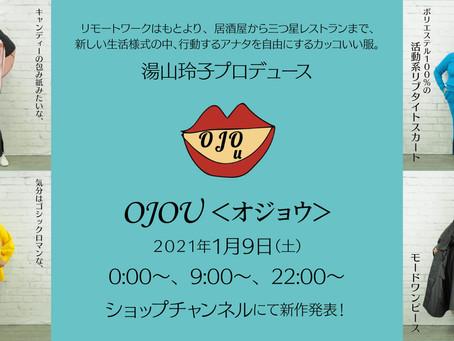 1月9日(土)放送! ショップスターバリュー オジョウ新時代のタートルネックプルオーバー