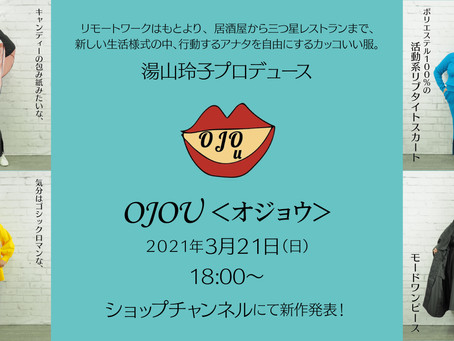 3月21日(日)放送! OJOUのセール開催です!