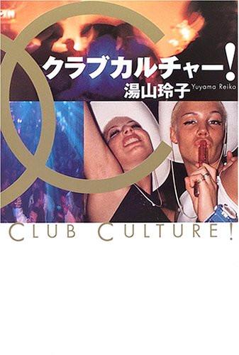 クラブカルチャー!(毎日新聞社・2005年)